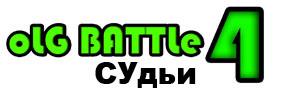4 oLG BATTLe 572721_k44opija